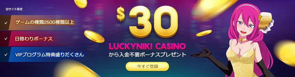 luckyniki non deposit bonus